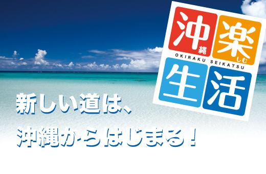 沖縄で勉強も遊びも充実!