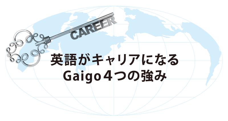 英語がキャリアになる Gaigo4つの強み