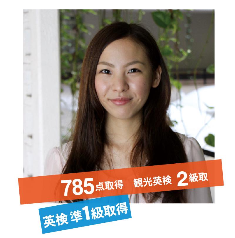 長井咲耶 TOEIC785点、観光英検2級、英検準1級