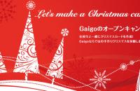 12/12 Gaigoオリジナル手作りクリスマス体験