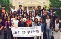 EnglishVillage 海外語学研修旅行2015