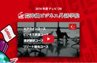 沖縄ビジネス外語学院 2016 TVCM