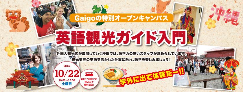10/22 Gaigoオープンキャンパス 英語観光ガイド入門