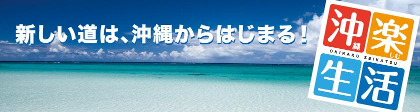 新しい道は、沖縄からはじまる!