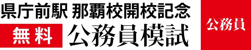 LEC県庁前駅 那覇校 開校記念 無料 公務員模擬試験