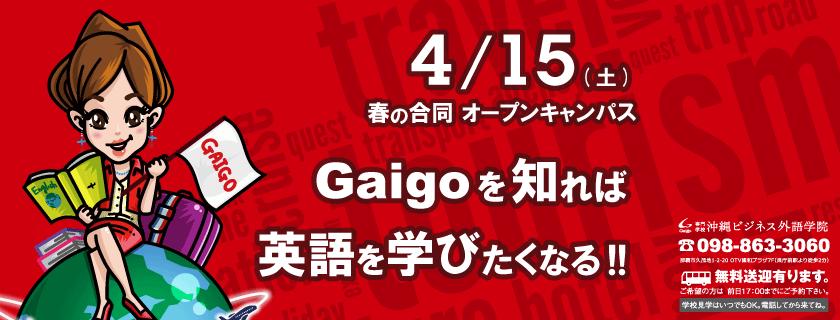 4/15 オープンキャンパス Gaigoを知れば英語を学びたくなる
