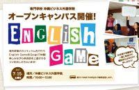 7/15 オープンキャンパス 「English Game」体験