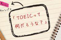 9/9オープンキャンパス 「TOEICって何だろうな?」