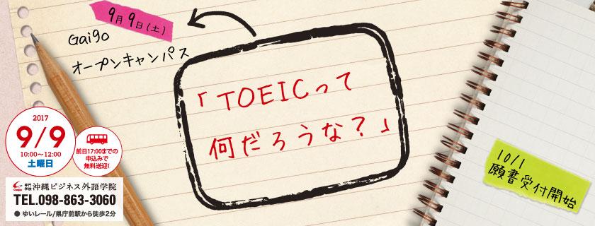 9/9 TOEICって何だろうな? オープンキャンパス