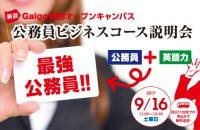 9/16 公務員ビジネスコース説明会