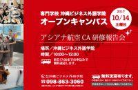 10/14 アシアナ航空CA研修報告会