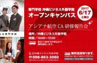 6/17 オープンキャンパス「アシアナ航空CA研修報告会」
