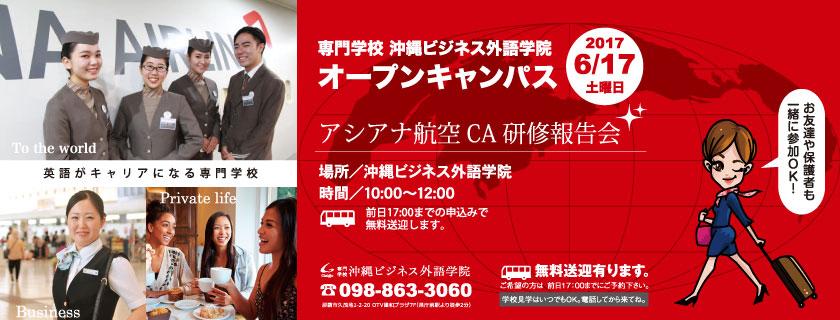 6/17 アシアナ航空 CA研修報告会