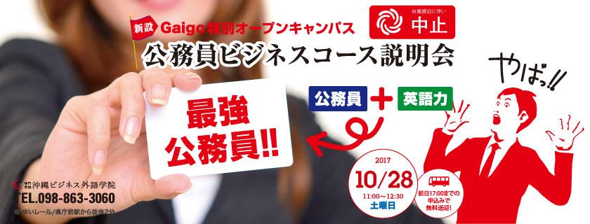 【中止】10/28 公務員ビジネスコース説明会