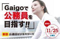 11/25 公務員ビジネスコース説明会
