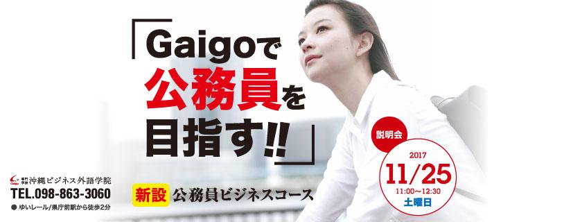 11/25 公務員ビジネスコース 説明会