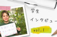 学生インタビュー vol.1