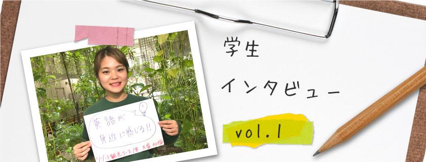 Gaigo学生インタビュー vol.1