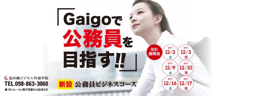 12/2, 12/3, 12/9, 12/10, 12/16, 12/17 公務員ビジネスコース 個別説明会