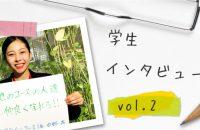 学生インタビュー vol.2