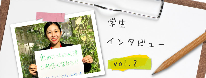 Gaigo学生インタビュー vol.2