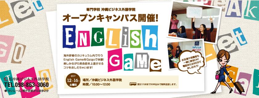 12/16 オープンキャンパス 「English Game」体験