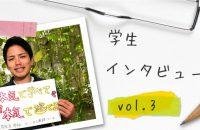 学生インタビュー vol.3