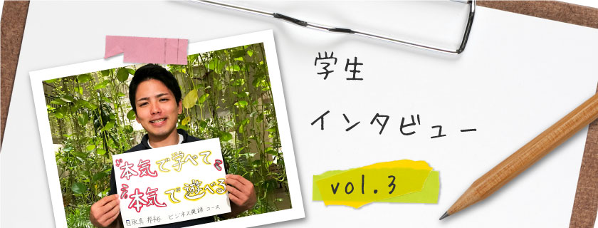Gaigo学生インタビュー vol.3