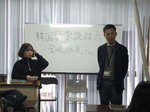 卒業生 金城さんによる「韓国留学講話」