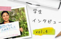 学生インタビュー vol.4