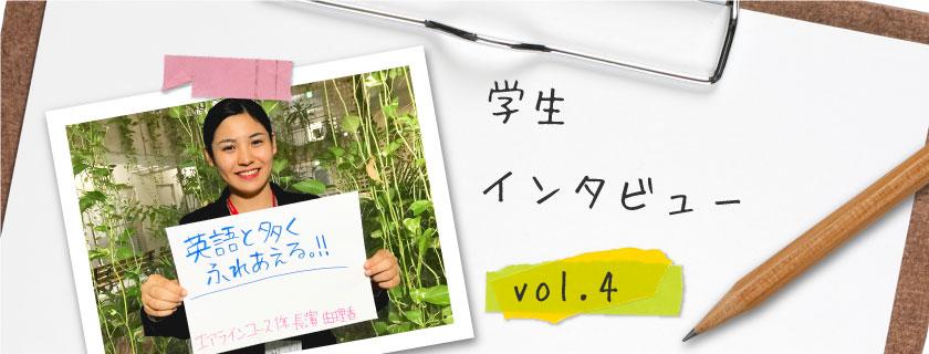 Gaigo学生インタビュー vol.4
