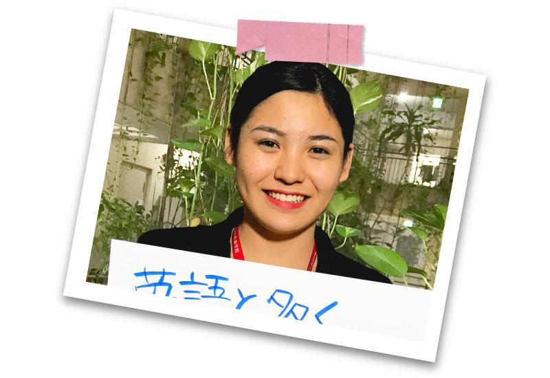 エアラインココース 長濱由理香(南風原高校卒)