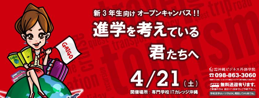 4月21日 新3年生向け 合同 オープンキャンパス