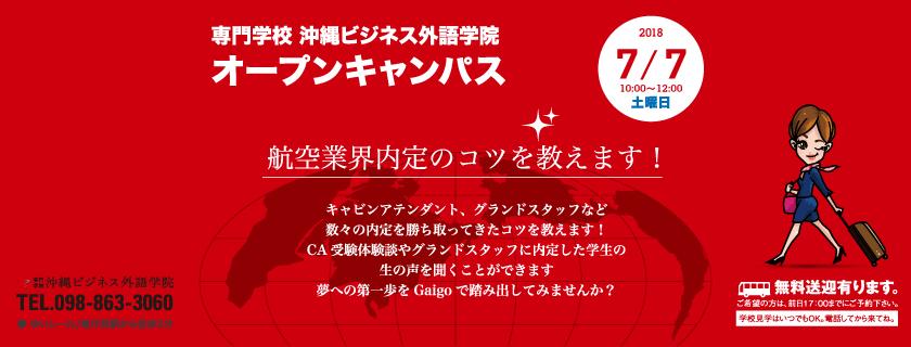 7/7 ガイゴ オープンキャンパス 航空業界の内定コツ