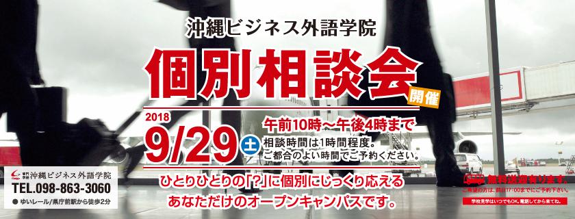 9/29 オープンキャンパス 個別説明会