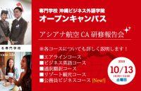10/13 アシアナ航空CA研修報告会