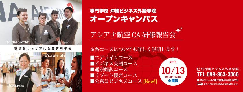 10/13 オープンキャンパス アシアナ航空CA研修報告会