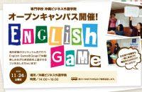11/24 オープンキャンパス 「English Game」体験