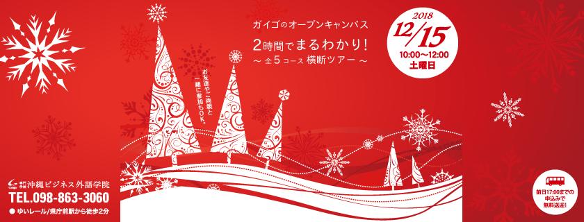 12/15 オープンキャンパス 「2時間でまわるわかり!」