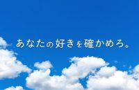 ガイゴ&アイカレ TVCM放送中!