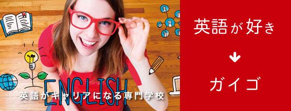 英語が好き ガイゴ 専門学校沖縄ビジネス外語学院