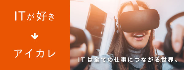 ITが好き アイカレ 専門学校ITカレッジ沖縄