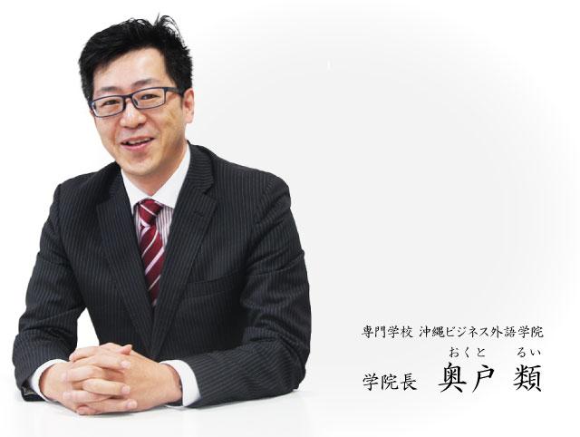 専門学校沖縄ビジネス外語学院 学院長
