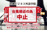 【中止】9/29 個別説明会
