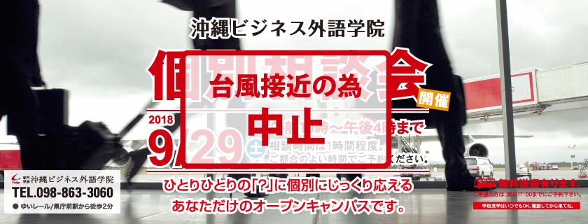 【中止】9/29 オープンキャンパス個別説明会
