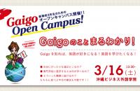 3/16 オープンキャンパス 「Gaigoのことまわるわかり!」