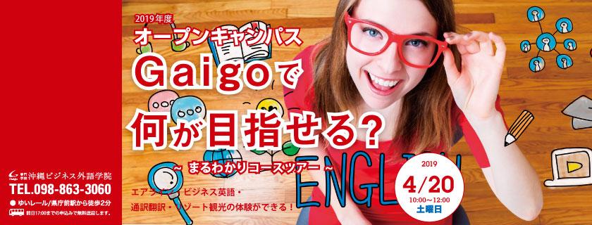 4/20 オープンキャンパス 「Gaigoで何が目指せる?」