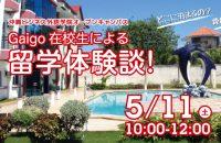 5/11 オープンキャンパス「留学体験談」