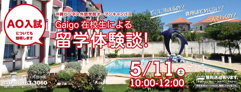 5/11 Gaigoオープンキャンパス 留学体験談