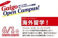 6/1 オープンキャンパス「まるっとワカル!海外留学!」